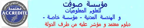 معهد صوفت